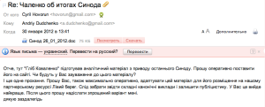 Письмо о. А. Дудченко от. о. Кирилла (Говоруна). Щелкните, чтобы увеличить